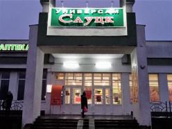 Легендарный магазин «21-й универсам» продолжает свою работу в обычном режиме