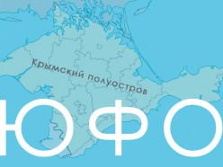 Крым перестал существовать как административная единица и вошел в состав Южного федерального округа РФ
