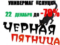22 декабря универмаг «Слуцк» объявляет «черную пятницу»