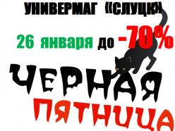 26 января в универмаге «Слуцк» скидки до 70%