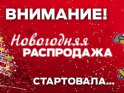 В универмаге «Слуцк» открыт сезон рождественских распродаж