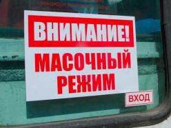 Масочный режим в Минской области: Что требует решение облисполкома?