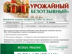 Высокодоходный «урожай» от «Беларусбанка»
