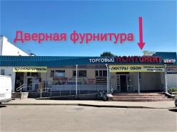 Магазин «Дверная фурнитура» переехал в ТЦ «Континент»