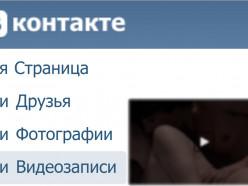 Возбуждено уголовное дело за «недетские» фильмы на странице Вконтакте
