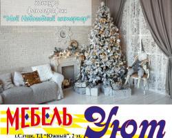 Мебельный магазин «УЮТ» объявляет конкурс фотографии