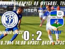 «Слуцк» со счётом 2:0 одолел «Динамо-Брест»