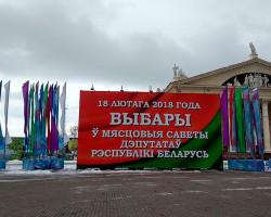 Лукашенко: в Беларуси будут укреплять институт местных Советов депутатов