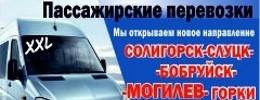 Нерегулярные пассажирские перевозки XXL - Солигорск - Слуцк - Бобруйск - Могилев - Горки