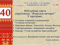 В Козловичском СДК в субботу отметят 40-летие народного ансамбля «Ячаўскія вячоркі»