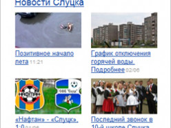 Виджет «Новости Слуцка» в Яндексе