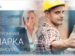 В Слуцке впервые пройдёт электронная ярмарка вакансий