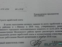 Для статистики к концу года. В Минске предприятиям разослали письма с просьбой поднять зарплаты
