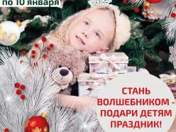 Стартовала акция в помощь онкобольным детям «Стань волшебником – подари детям праздник!»