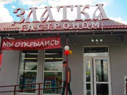 В Слуцке открылся магазин торговой сети «Златка»